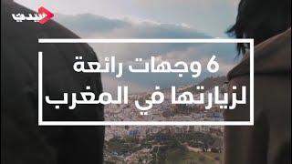 السياحة في المغرب : لا تفوِّتْ زيارة هذه المدن