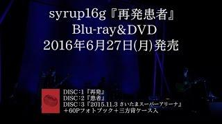 syrup16g 『再発患者』teaser