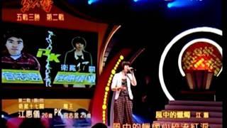 20110508超級紅人榜_10. 偶像組車輪戰-衛冕者江惠儀-風中的蠟燭