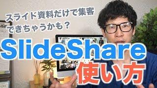 SlideShare(スライドシェア)の使い方はこれだけで知っておきましょう!