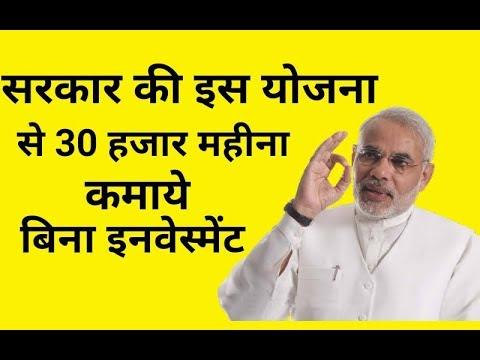 प्रधानमंत्री रोजगार योजना | New indian government schemes