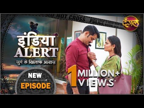 India Alert   New Episode 604   Bhauji Ki Supari - भौजी की सुपारी   #DangalTVChannel 2021