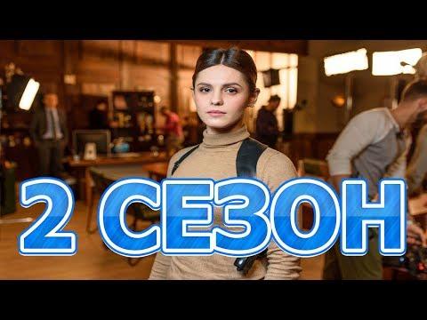 Отречение 2 сезон 1 серия (25 серия) - Дата выхода