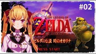 [LIVE] ゼルダの伝説 時のオカリナ2【鷹宮リオン】