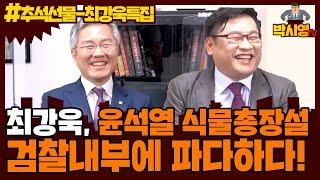 [박시영TV] 최강욱, 윤석열 식물총장설 검찰내부에 파…