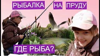 Прогулка на пруд Папа и Даша на рыбалке Чем занять ребенка