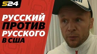 Шлеменко и Токов дерутся друг с другом в США. Это плохо? | Sport24