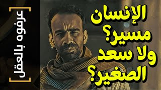 {عرفوه بالعقل}(34) هل الإنسان مسير؟.. ولا سعد الصغير؟