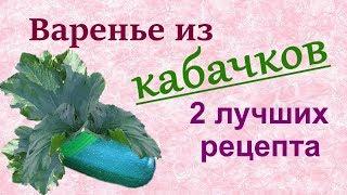 2 рецепта варенья из кабачков