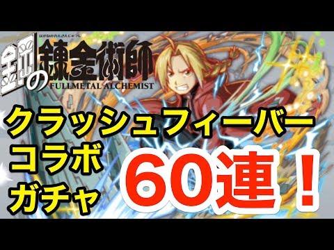 実況【クラッシュフィーバー】鋼の錬金術師コラボガチャを間違えて60連もやってしまった!!