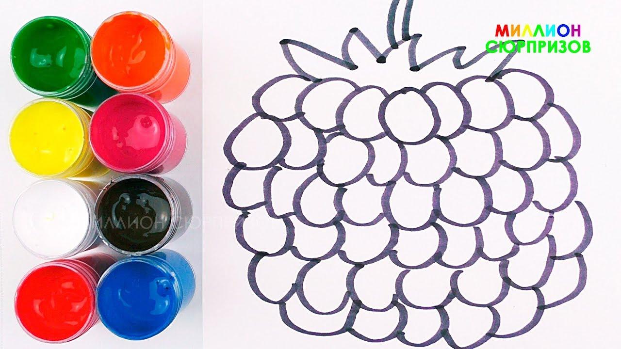 Учим фрукты и овощи | Учим цвета | Рисуем Фрукты и овощи ...