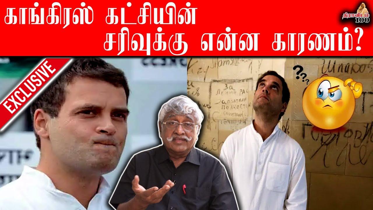 காங்கிரஸ் கட்சியின் சரிவுக்கு என்ன காரணம்? | Suba Veerapandian Latest Discussion | Thoduvaanam