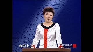 于丹《论语》感悟(一)孝敬之道  CCTV百家讲坛官方频道
