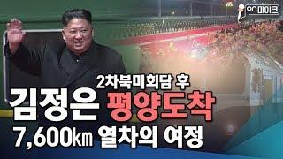 피곤한 모습이 역력한 김정은, 오늘 평양 도착…조선중앙티비 보도 중 [ON 마이크]
