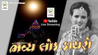 Baixar Poonam Gondaliya II Bhavy Lok Dairo II Live Sathara II  DV Studio Live Stream - 2 Day