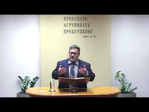 20.10.2018 - Πράξεις Κεφ 10 - Παναγιώτης Λιαπάκης