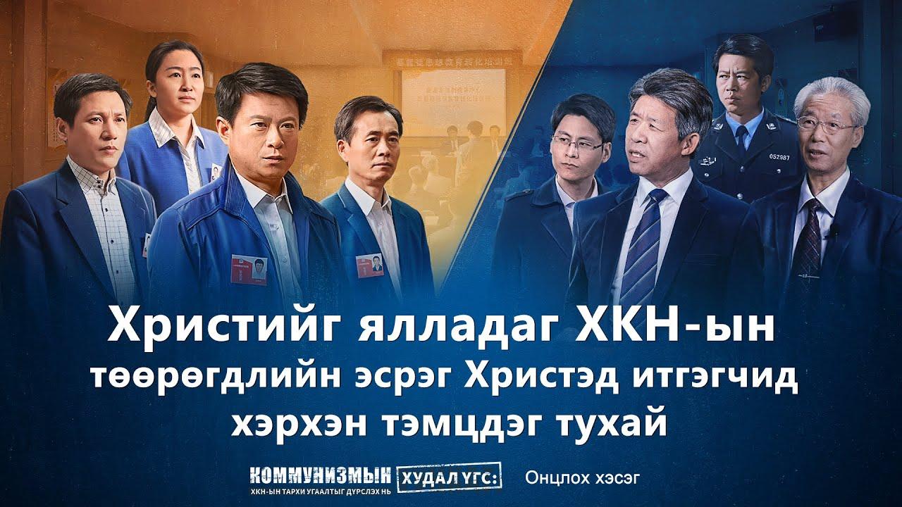 """Христийн сүмийн кино """"Коммунизмын худал үгс"""" киноны онцлох хэсэг (4) Монгол хэлээр"""