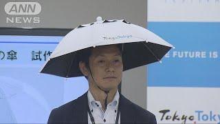 """東京五輪向け 小池知事 """"頭にかぶる傘""""試作公開(19/05/27)"""
