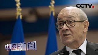 [中国新闻] 法国外长勒德里昂:与伊朗对话大门仍敞开 | CCTV中文国际