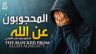 المحجوبون عن الله || من أقوى وأروع مقاطع _ الدكتور محمد راتب النابلسي