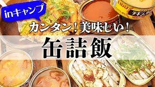 缶詰アレンジ料理!キャンプ初心者にオススメのお手軽・簡単でおいしいごはん!!