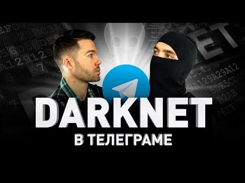 🔞 DARKNET В