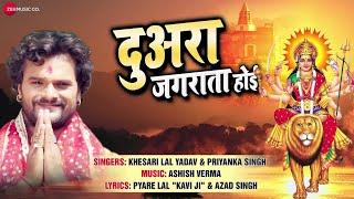 Duara jagrata hoi || Bhojpuri bhakti DJ High Bass Mix song