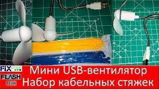 Мини USB-вентилятор и набор кабельных стяжек из  Fix Price всЁ по 45 (распаковка, обзор, тесты)