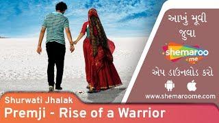 Premji Rise Of A Warrior | Shurwati Jhalak | Mehul Solanki | Superhit Award-winning Gujarati Film