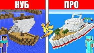 МАЙНКРАФТ БАТЛ: Нуб против Про - НУБ ПОСТРОИЛ КОРАБЛЬ в Майнкрафте! Как Выжить Нубу в Minecraft