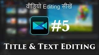 Video Editing Tutorial 05 - Intro, Outro, Text Animation (Title & Text Editing)