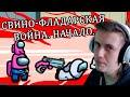 Gambar cover Мих Фих впервые убил Фладара!? БЕЗУМИЕ!!! // Fladar играет в Among Us со спонсорами #48