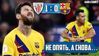 Прощай Кубок Матч дежавю Атлетик Бильбао 1 0 Барселона