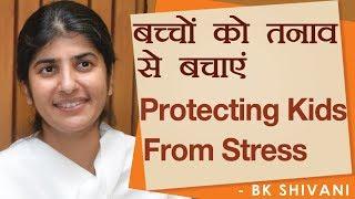 حماية الاطفال من الإجهاد: Ep 17: BK شيفانى (Hindi)