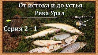Река Урал: от истока и до устья. Серия 2 - 1 -- Первый судак на перекате.