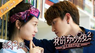 【ENG SUB】《我的奇妙男友2》第33集  My Amazing Boyfriend II EP33【芒果TV独播剧场】
