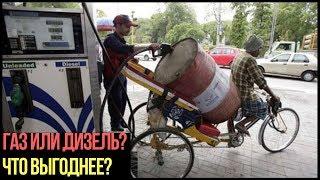 Газ или Дизель - Что выгоднее? thumbnail