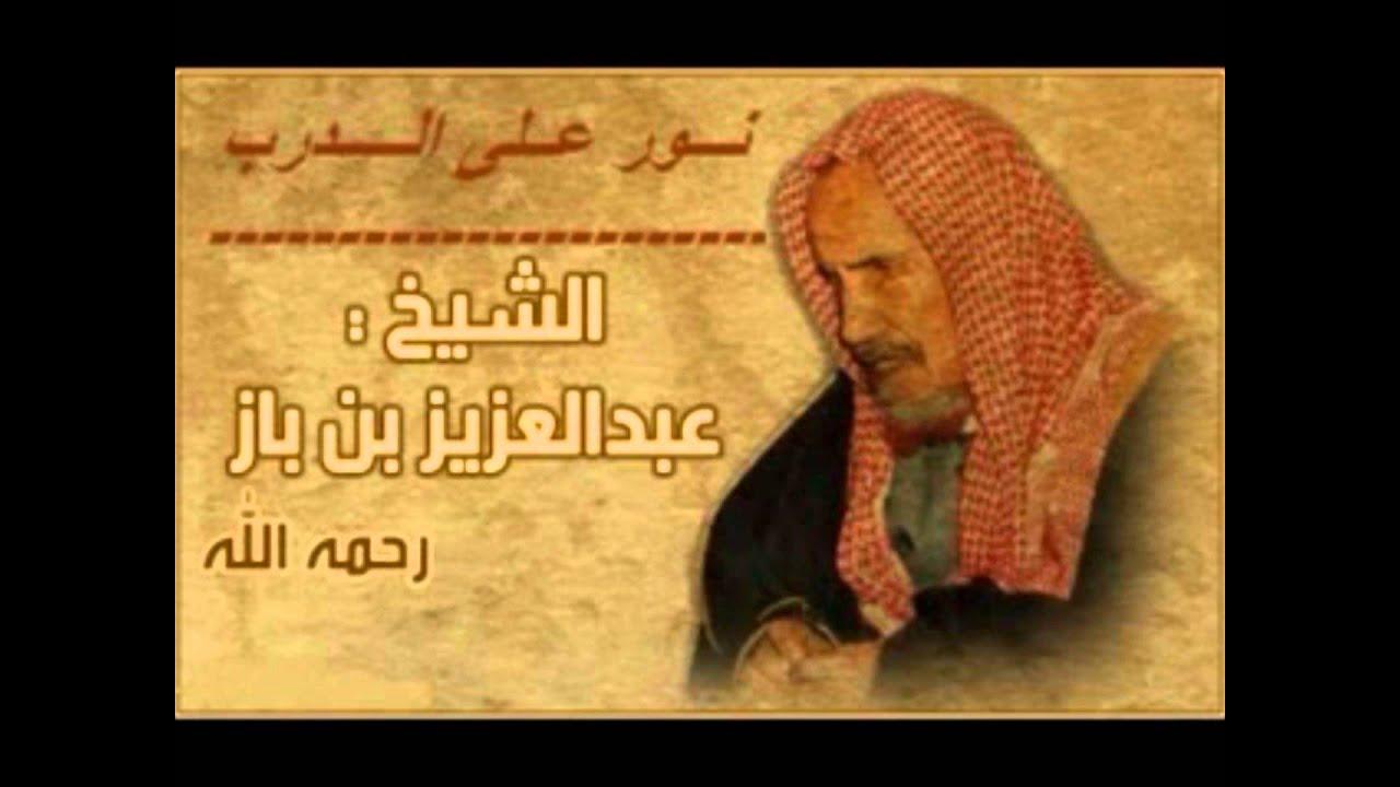 حكم الغناء للشيخ بن باز رحمه الله تعالى Youtube