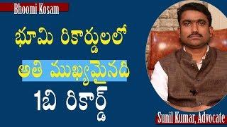 భ మ ర క ర డ లల అత మ ఖ యమ నద 1బ ర క ర డ You Must Know About 1B Record Sunil Kumar Advocate