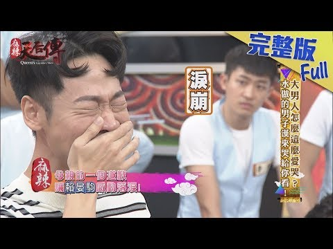 【完整版】大男人怎麼這麼愛哭?水做的男子漢來哭給你看!2018.08.03《麻辣天后傳》