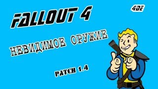 Fallout 4 - Невидимое оружие . Glitch