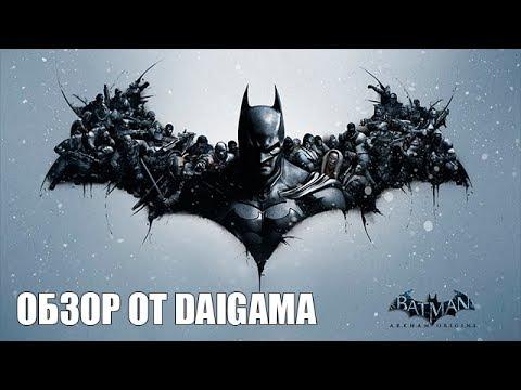 «Batman: Arkham Origins»: Обзор