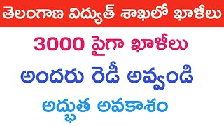 Electric Power Department Latest Notification in Telangana 2018 | Latest Government Jobs Telugu