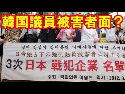 日本企業製品の購入制限条例ソウル市議会想定不発