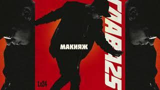 Lx24 - Макияж
