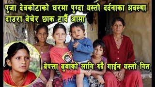 पुजा देवकोटाको घरमा पुग्दा यस्तो दर्दनाक अवस्था, घर बनाउने भाई बहिनि पढाउने ठुलो इच्छा Pooja Devkota