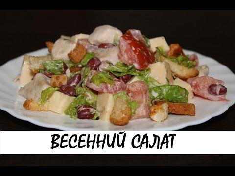 Салат Весенний из Капусты и Вкусной Заправки | Spring Cabbage Salad Recipe, English Subtitles