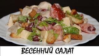 Салат Весенний! Яркий! Легкий! Невероятно вкусный! Кулинария. Рецепты. Понятно о вкусном.