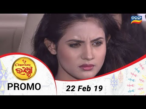 Ama Ghara Laxmi   22 Feb 19   Promo   Odia Serial - TarangTV thumbnail
