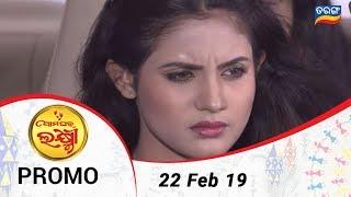 Ama Ghara Laxmi | 22 Feb 19 | Promo | Odia Serial TarangTV